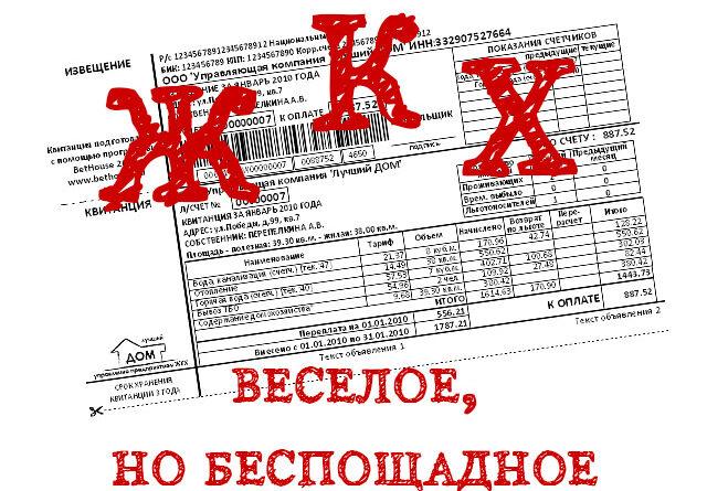 """С 2021 года отменяются комиссии за платежи по """"коммуналке"""""""