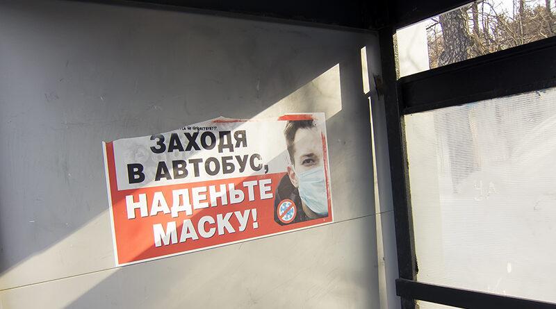 На Сахалине введены антиковидные ограничения – снова и снова. Запретят ли въезд на Сахалин