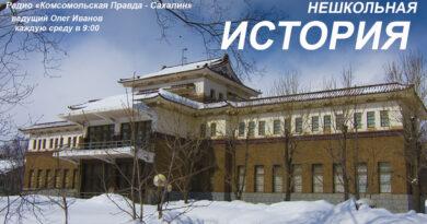 Нешкольная история про (не)памятные места Южно-Сахалинска (эфир на радио «Комсомольская  Правда – Сахалин»)