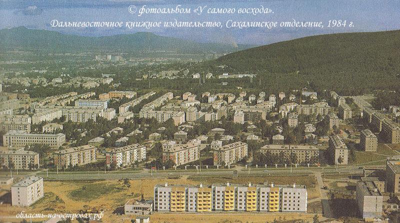 Старые фото Сахалина и Курил. «У самого восхода», 1984 г. Южно-Сахалинск