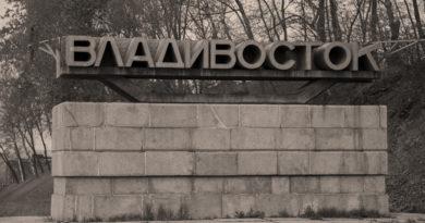Впечатления от Владивостока. Пятнадцать лет спустя… (2015 год)