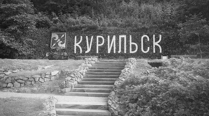 Черно-белый Курильск.
